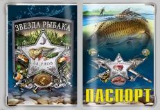 """Обложка на паспорт """"Звезда Рыбака"""" фото"""