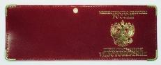 Обложка на пенсионное удостоверение «Министерство Обороны» фото