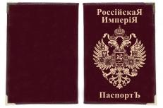 Обложка на русский паспорт с Имперским гербом фото