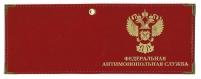 Обложка на удостоверение «Федеральная антимонопольная служба»