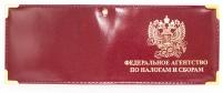 Обложка на удостоверение «Федеральное агентство по налогам и сборам»