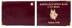 Обложка на удостоверение «Кинологическая служба МВД РФ» фото
