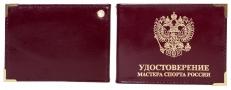 Обложка на удостоверение Мастера спорта России фото