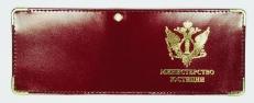 Обложка на Удостоверение «Министерство Юстиции» фото