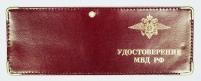 Обложка на удостоверение МВД России