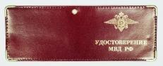 Обложка на удостоверение МВД России фото