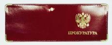 Обложка на удостоверение «Прокуратура» фото