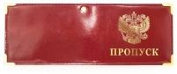 Обложка на удостоверение Пропуск