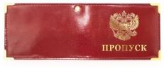 Обложка на удостоверение Пропуск фото