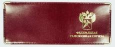 Обложка на Удостоверение «Таможенная служба» фото