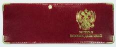 Обложка на удостоверение «Ветеран Боевых Действий» фото