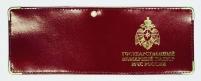 Обложка на удостоверение«Государственный пожарный надзор МЧС России»