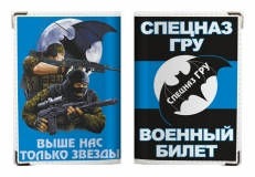 Обложка для военного билета «Спецназ ГРУ» фото
