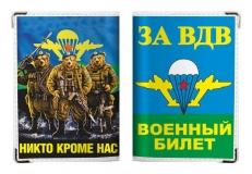 Обложка на военный билет ВДВ «Никто Кроме Нас» фото