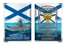 Обложка на военный билет «ВМФ России» фото