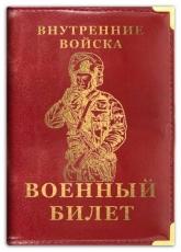 Обложка на военный билет «Внутренние Войска РФ» фото