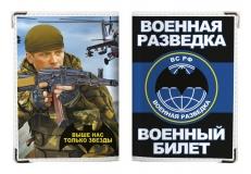 Обложка на военный билет «Военная Разведка ВС РФ» фото