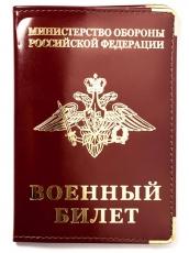 Обложка на военный билет фото