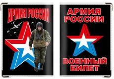 Обложка на военный билет «Армия России» фото