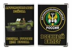Обложка на военный билет «Автомобильные войска России» фото