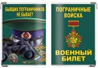 Обложка на военный билет «Бывших пограничников не бывает»