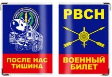 Обложка на военный билет «День РВСН» фото