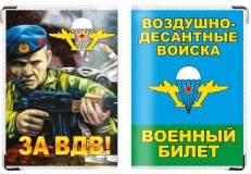 Обложка на военный билет «Десантник – За ВДВ!» фото