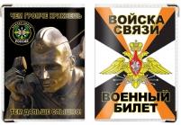 Обложка на военный билет «Девиз Войск связи»
