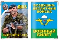 Обложка на военный билет «ДШБ ВДВ»