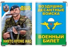 Обложка на военный билет «ДШБ ВДВ» фото