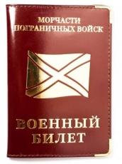 Обложка на военный билет «Морчасти Погранвойск» фото