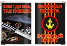 Обложка на военный билет «Морпех берет» фото