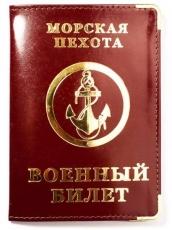 Обложка с тиснением на военный билет «Морская Пехота» фото