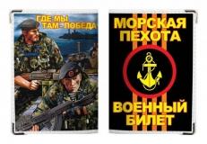 Обложка на военный билет «Морская Пехота России» фото