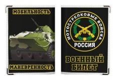 Обложка на военный билет «Мотострелковые войска» фото