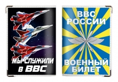 Обложка на военный билет «Мы служили в ВВС России» фото
