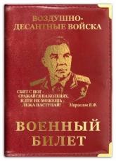 Обложка на военный билет «Никто кроме нас» фото