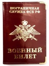 Обложка на военный билет «Погранвойска РФ» фото
