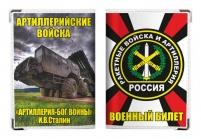 Обложка на военный билет «Ракетные войска и артиллерия»
