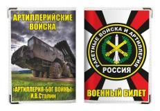 Обложка на военный билет «Ракетные войска и артиллерия» фото