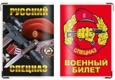 Обложка на военный билет «Русский Спецназ» фото