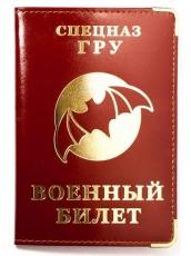 Обложка на военный билет «Спецназ ГРУ» фото