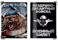 Обложка на военный билет «ВДВ Медведь»
