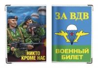 Обложка на военный билет «ВДВ РФ»
