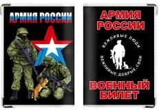 Обложка на военный билет «Вежливые военные» фото