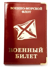Обложка на военный билет «ВМФ» фото