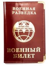 Обложка для военного билета «Военная Разведка» фото