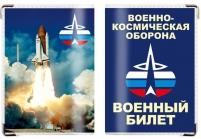 Обложка на военный билет «Военно-космическая оборона»