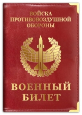 Обложка на военный билет Войска «ПВО» фото
