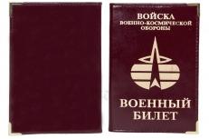 Обложка на военный билет «Войска военно-космической обороны» фото